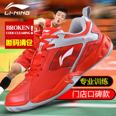 Clearance sale Lining Li Ning badminton shoes authentic men's shoes shock absorption breathable sports shoes men's running fitness shoes