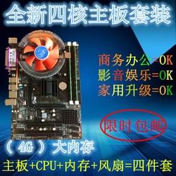 包邮全新G41电脑主板+英特尔四核CPU+DDR3内存4G+风扇办公套装