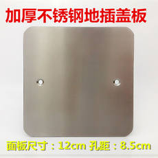 Stainless steel panel universal ground socket bottom with thick metal plate insert whiteboard blind plate cover decorative plate
