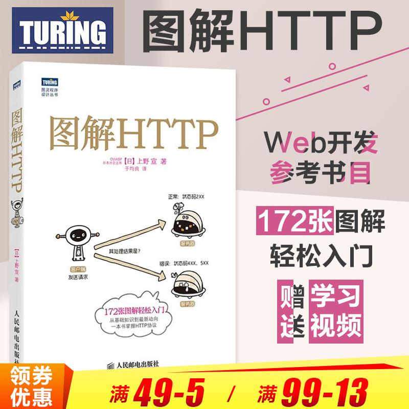 图解HTTP 网络传输协议入门教程web前端开发图书计算机基础入门IT书籍图灵程序设计丛书https安全通道解析nginx服务器精解宝典