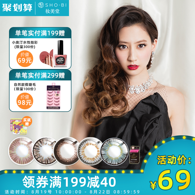 SHOBI妆美堂日本美瞳女14.2mm cos月抛2片大小直径混血隐形眼镜