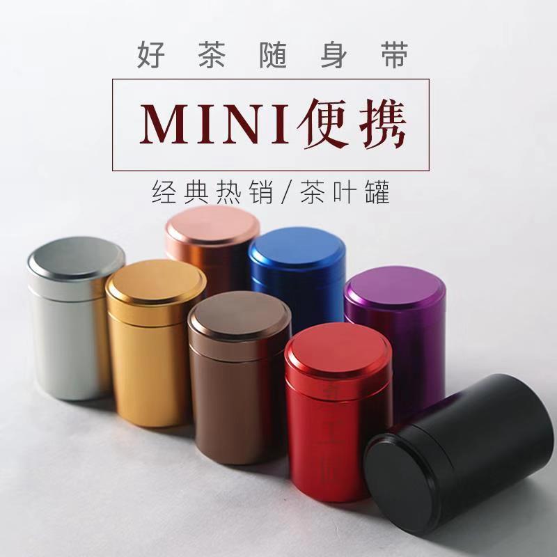 钛合金小号茶叶罐茶盒茶罐金属迷你便携旅行不锈钢密封茶叶包装盒