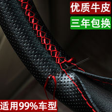 New FAW Junpai D60/A70 Xiali N5/N3/N7/A+ Weizhi V/2V5 hand-stitched leather steering wheel handle