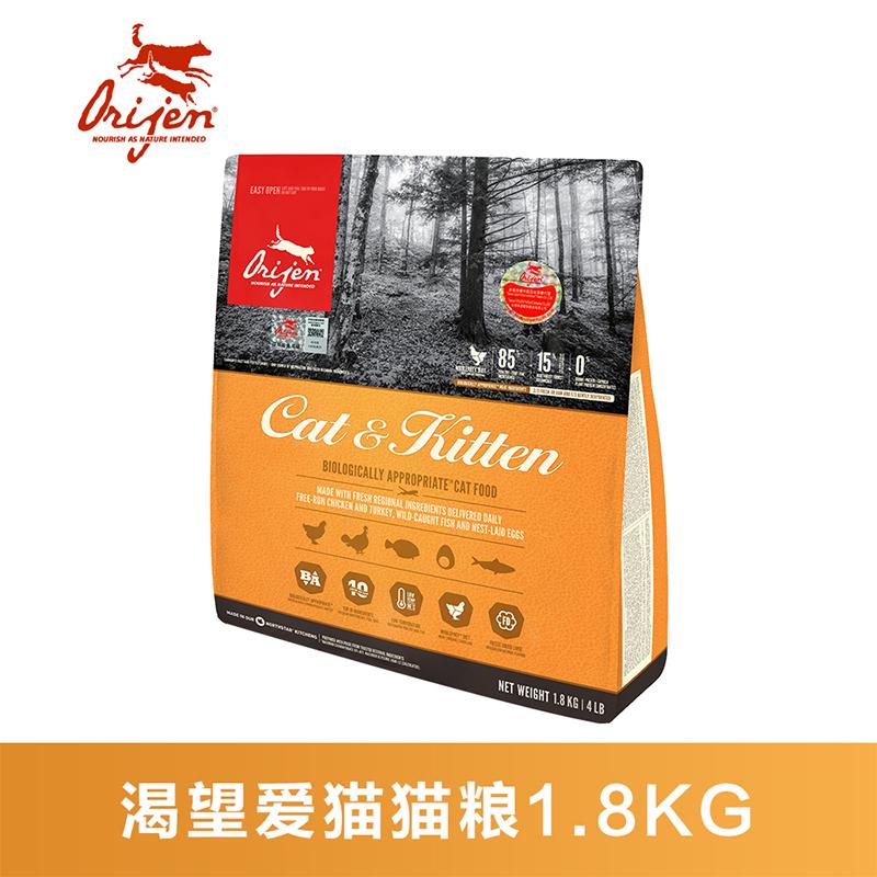 加拿大Orijen渴望鸡肉爱猫猫粮成猫幼猫通用全期猫粮1.8公斤