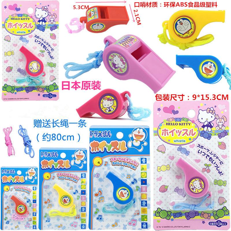 日本儿童口哨玩具 幼儿园生日小礼品宝宝哨子 环保口哨特价微瑕疵