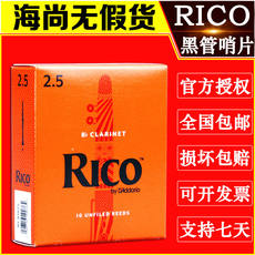 American RICO reeds black tube yellow box beginner 2.5th reeds drop B adjustable Ruikou clarinet accessories reeds