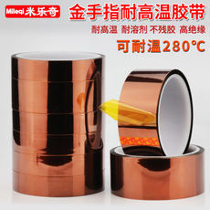 Gold finger tea color high temperature tape heat transfer printing 3D printing polyimide insulation tape line wrapping anti-welding