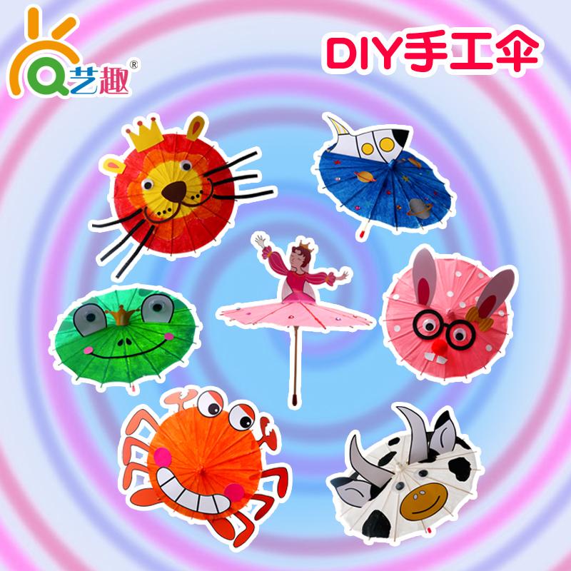 儿童绘画空白纸伞DIY手工绘画伞白色油纸伞幼儿园美术手绘工艺伞