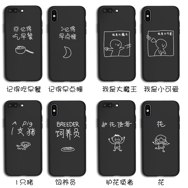 情侣手机壳苹果6s78xplus华为vivox9sx21小米6任意机型oppor11r15
