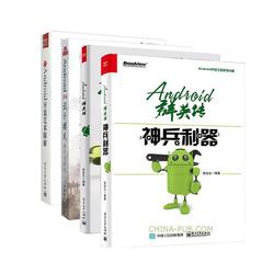 全4本Android群英传:神兵利器+Android群英传+Android开发艺术探索+Android源码设计模式解析与实战 安卓开发设计书籍安卓软件书籍
