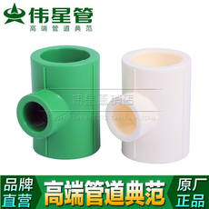 Weixing tube PPR hot and cold water pipe 20/25/32 size tee 4 points / 6 points / 1 inch parts reducer tee