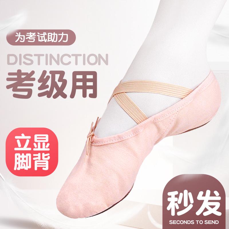 儿童舞蹈鞋女软底练功鞋成人芭蕾舞鞋肉粉色民族跳舞形体鞋猫爪鞋