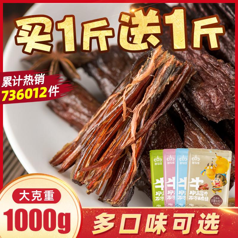 新牧哥手撕牛肉干500g内蒙古风干牛肉干麻辣特产休闲零食真空熟食