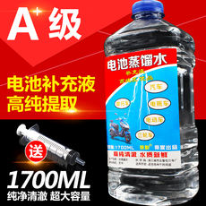 Distilled water car electric vehicle forklift battery replenishment battery maintenance with distilled water to repair active capacity