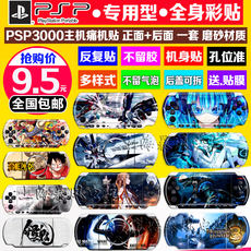 PSP3000 Sticker Anime Game Cartoon Machine Sticker Body Film PSP Scrub Colorful Sticker