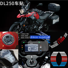 Personality motorcycle modification accessories DL250 full set of reflective car stickers soft rubber tank scratch-resistant protective film wheel stickers