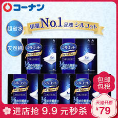 UNICHARM / You Nijia Water Moisturizing Cotton 40 Pieces * 5 Box Set Bonded Delivery
