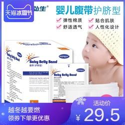 弘生婴儿护脐带新生儿保护肚脐一次性透气舒适有弹性纱布块8条装