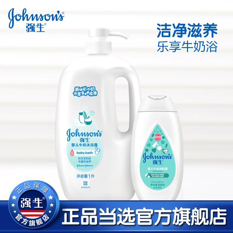 强生婴儿牛奶沐浴露1L+润肤露200ml宝宝儿童洗护用品温和家庭装