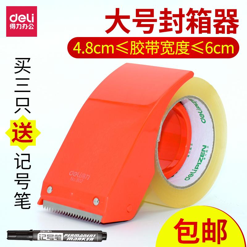 得力802封箱器胶布透明胶带切割器大号物流打包器胶带机切割器6cm