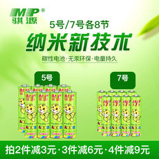 MP Wuyuan No. 5 carbon battery children's toys remote control number five seven 1.5V genuine dry battery wholesale