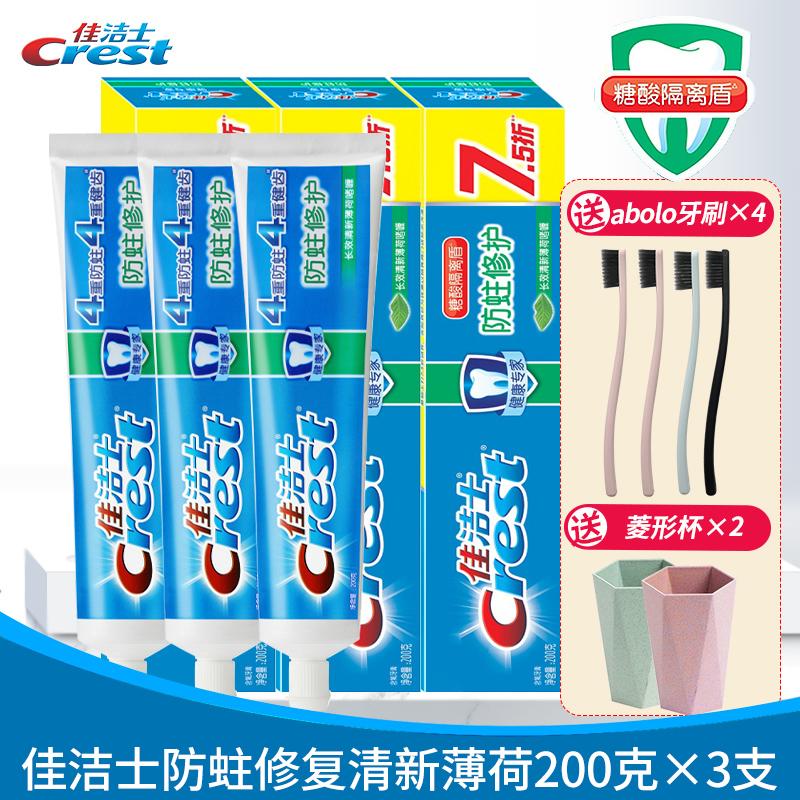 佳洁士防蛀修护清新薄荷香型牙膏3支装健康牙周清洁口腔官方正品