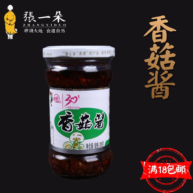 山东青援香菇酱原味不辣下饭菜小菜自制两瓶包邮