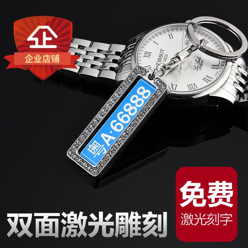 汽车车牌钥匙扣牌数字号码牌定制刻字防丢激光雕刻车牌电话钥匙牌