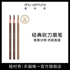 Shu Uemura chopping eyebrow pencil waterproof not decolorizing roots distinct Japanese master eyebrow makeup official authentic