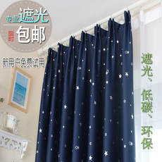 Pastoral specials packaged products bedroom living room Bay window insulation full shade full shade cloth custom short curtain