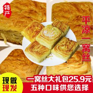 甘肃平凉特产一窝丝美食小吃盘丝饼酥馍零食糕点大礼包全国包邮