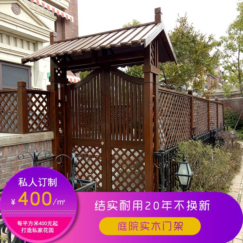 花园木门庭院门户外防腐木碳化木实木拱门花架栅栏门菜园围栏篱笆