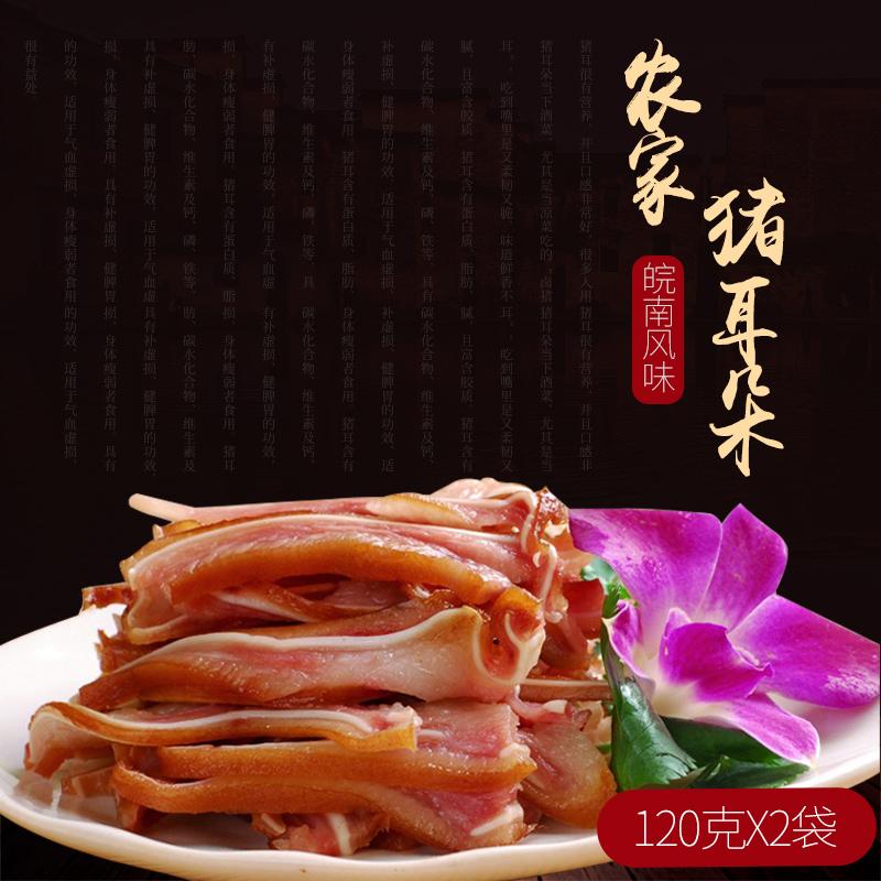 广福泉 下酒菜香卤猪耳200g 江南风味,买一送一=