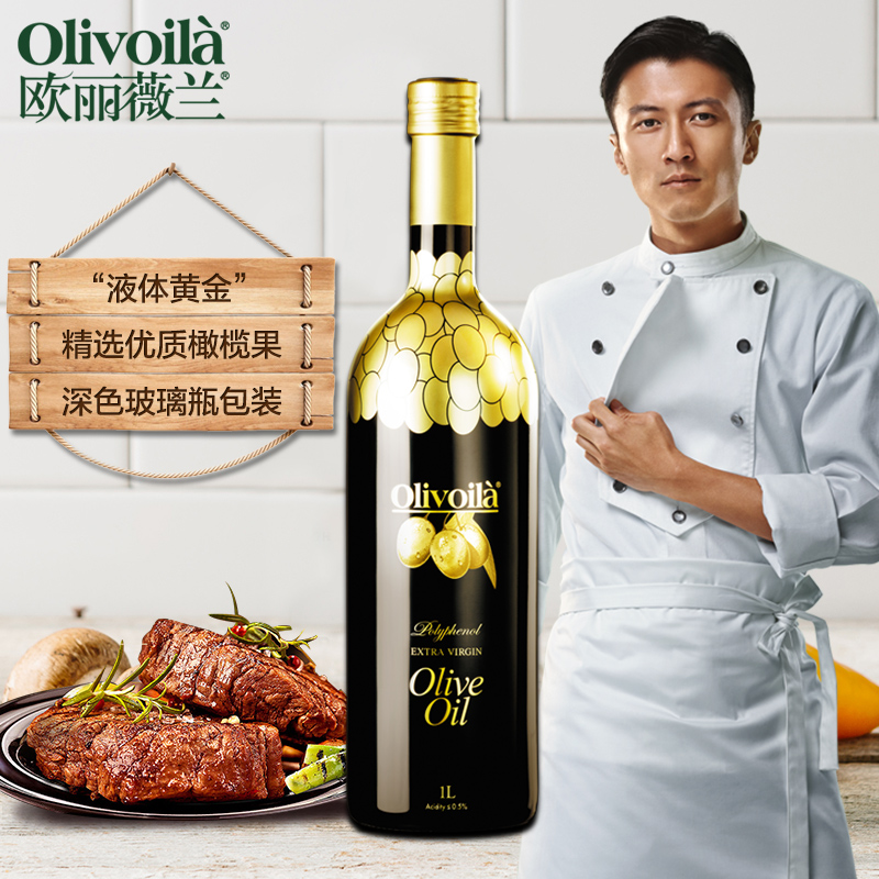 欧丽薇兰高多酚金橄榄特级初榨橄榄油1L食用凉拌特级橄榄油