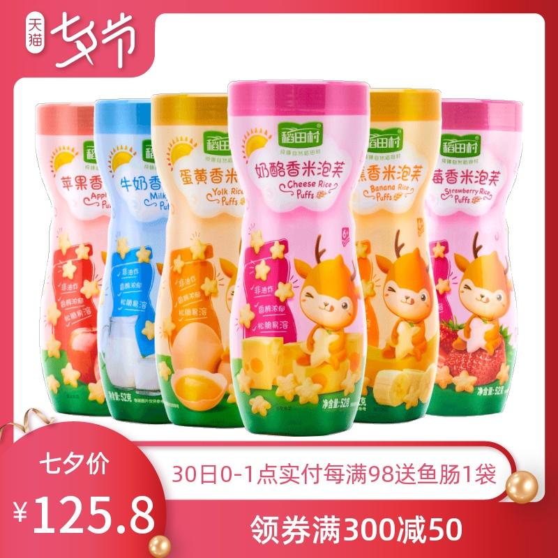 稻田村香米星星泡芙罐装星星泡芙儿童食品宝宝零食6不送婴儿辅食