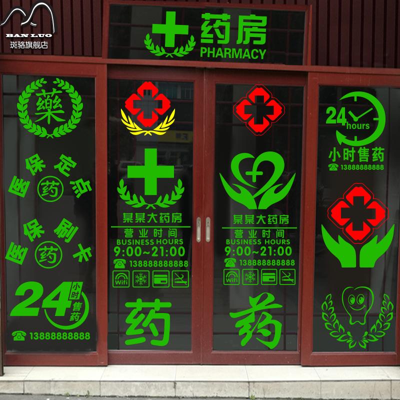 医院药店橱窗玻璃墙贴纸 药字装饰画 门诊药房柜台标志贴提示门贴