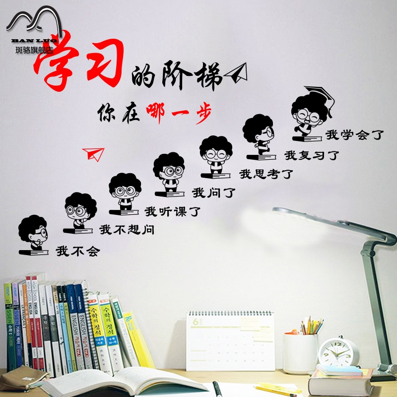 学习的阶梯学校教室宿舍书房班级评比布置装饰励志文化背景墙贴纸