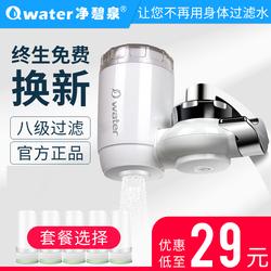 净碧泉水龙头净水器家用厨房自来水过滤器活性炭滤水非直饮净水机