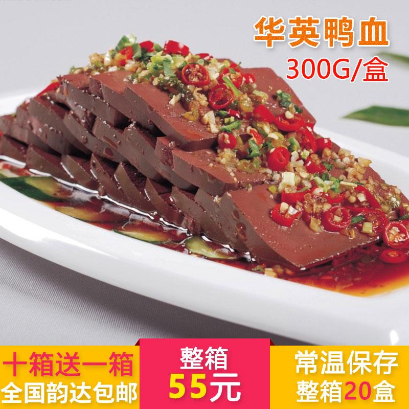 买10箱送1箱(20盒)华英华乐惠鸭血涮锅炒菜粉丝凉拌火锅麻辣烫