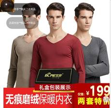 Baopai men's thermal underwear set V-neck comfortable grinding hair hot black technology Chengxiang department store era franchise store