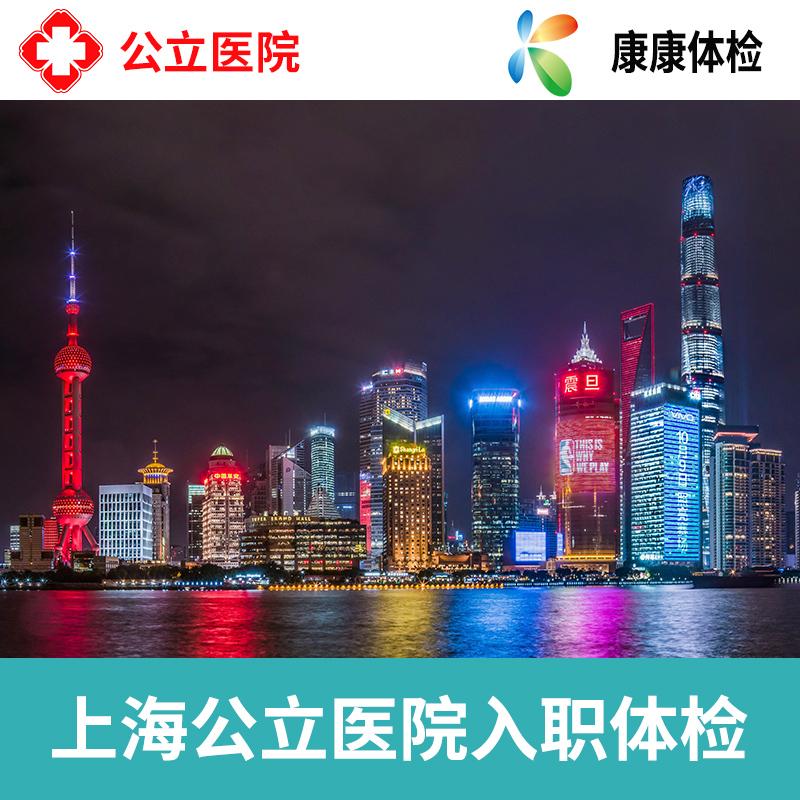上海公立医院入职体检报告 公立三甲入职招工公务员体检卡套餐