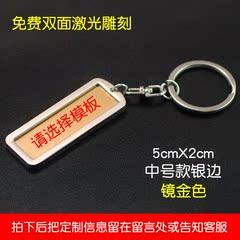 钥匙扣挂件汽车车牌号码激光雕刻个性定制创意防丢钥匙环情侣礼物