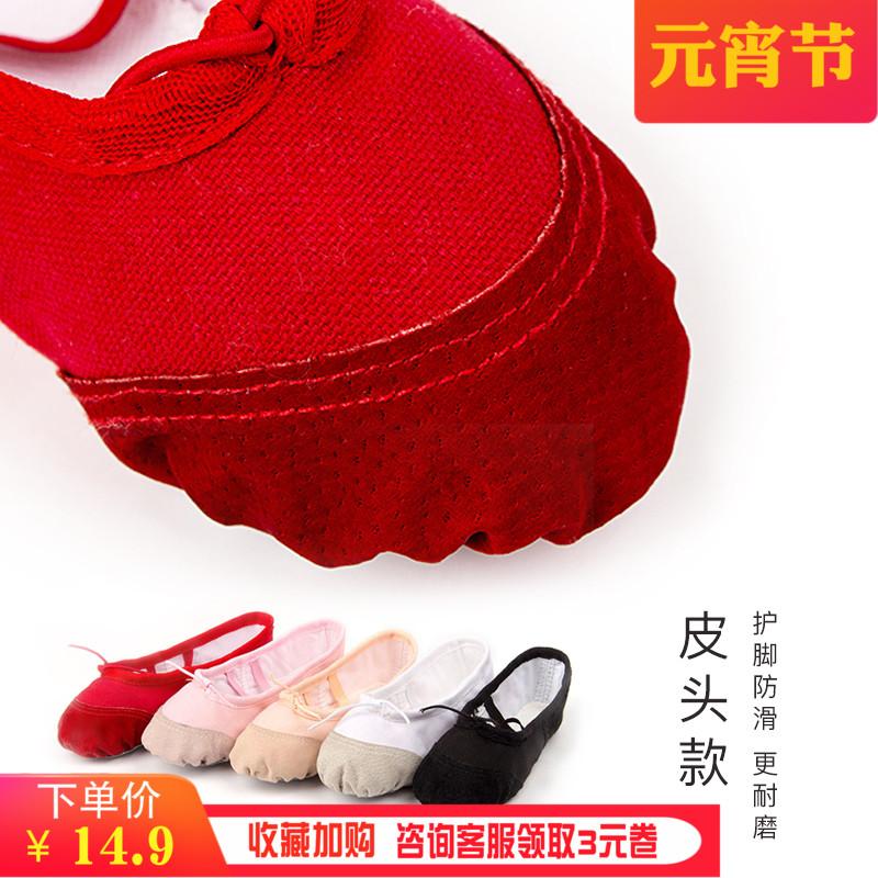 成人儿童舞蹈鞋女童粉色舞蹈鞋练功鞋猫爪鞋芭蕾舞鞋女软底鞋形