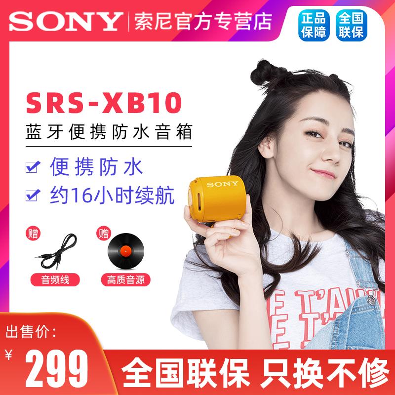 Sony/索尼 SRS-XB10 无线蓝牙音箱重低音炮便携式迷你小音响防水