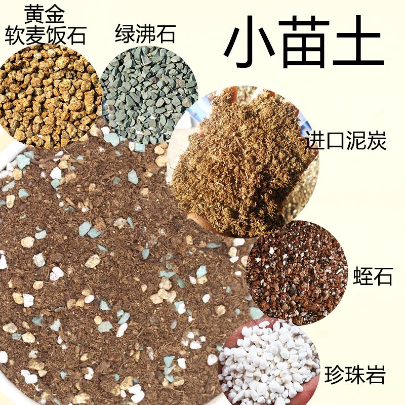 多肉植物颗粒土花土专用营养土通用型泥炭土壤铺面石特价清仓包邮