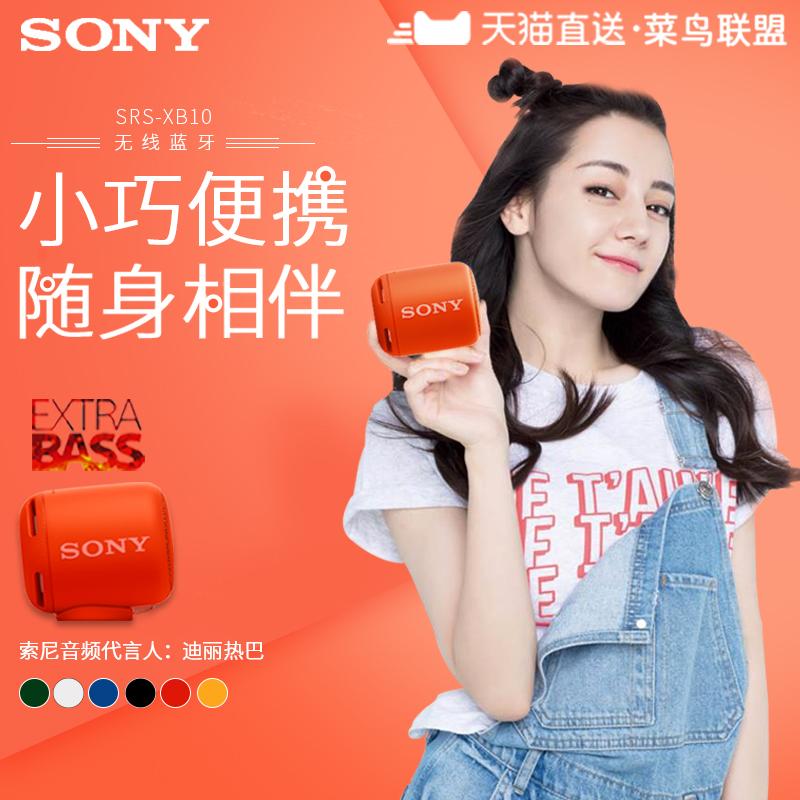 Sony/索尼 SRS-XB10 无线蓝牙音箱重低音炮便携式户外迷你小音响