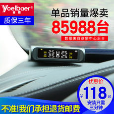 Tire pressure monitor built-in external car universal tire detection monitor wireless solar tire pressure monitoring