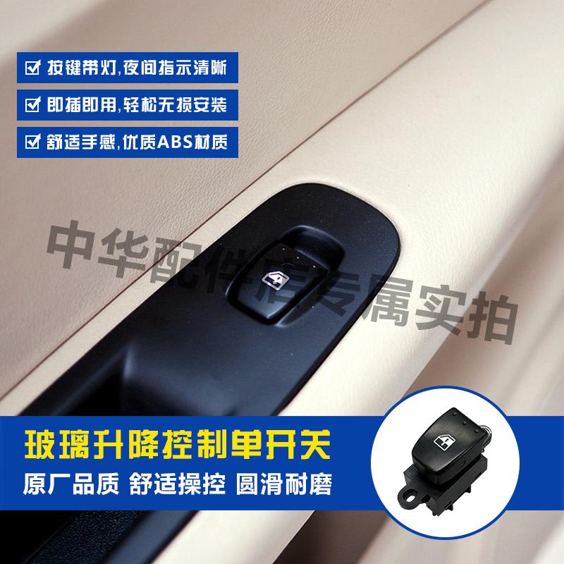 中华骏捷FRV FSV CROSS H330 H320电动窗控制单开关 升降器控制键