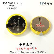 Panasonic CR2450 Tiger rice cooker battery with soldering feet 3V button battery A large number of stock can be knee-slappers