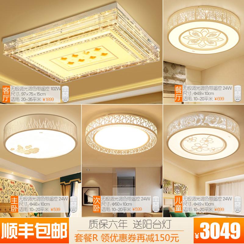 雷士照明客厅灯长方形水晶灯套餐欧式现代家用led吸顶灯具套装